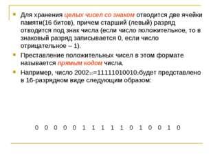 Для хранения целых чисел со знаком отводится две ячейки памяти(16 битов), при