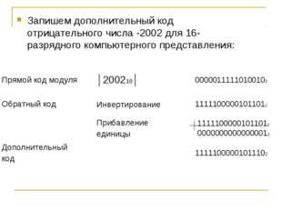 Запишем дополнительный код отрицательного числа -2002 для 16-разрядного компь