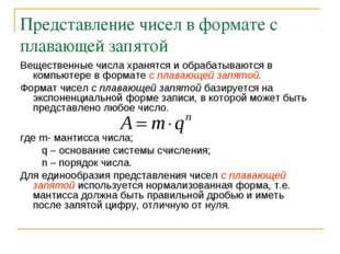 Представление чисел в формате с плавающей запятой Вещественные числа хранятся