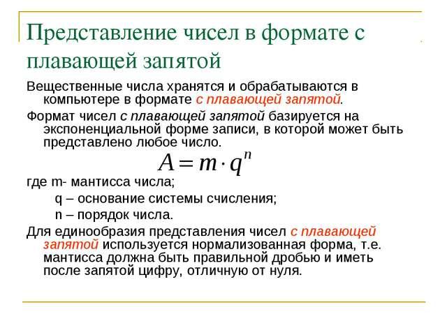 Представление чисел в формате с плавающей запятой Вещественные числа хранятся...