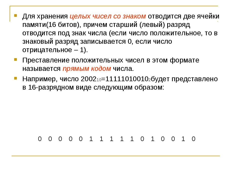 Для хранения целых чисел со знаком отводится две ячейки памяти(16 битов), при...