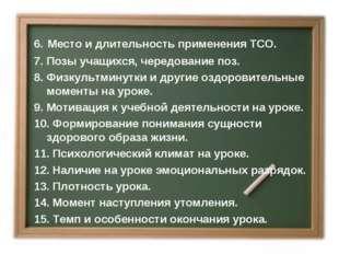 6. Место и длительность применения ТСО. 7. Позы учащихся, чередование поз. 8.