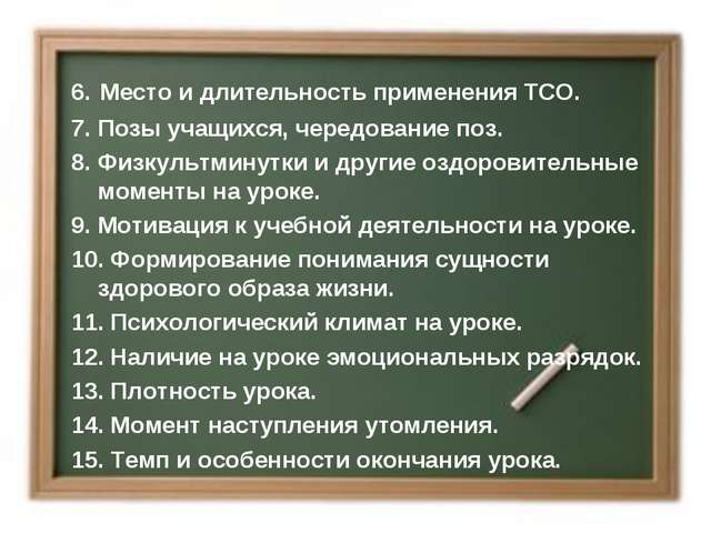 6. Место и длительность применения ТСО. 7. Позы учащихся, чередование поз. 8....