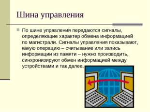 Шина управления По шине управления передаются сигналы, определяющие характер