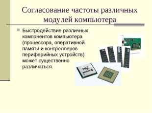 Согласование частоты различных модулей компьютера Быстродействие различных ко