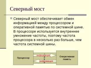 Северный мост Северный мост обеспечивает обмен информацией между процессором