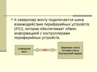 К северному мосту подключается шина взаимодействия периферийных устройств (PC
