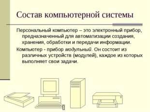 Состав компьютерной системы Персональный компьютер – это электронный прибор,