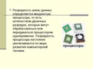 Разрядность шины данных определяется мощностью процессора, то есть количество