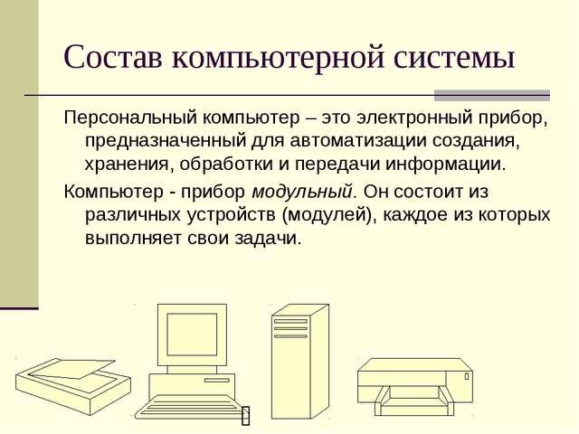 Состав компьютерной системы Персональный компьютер – это электронный прибор,...