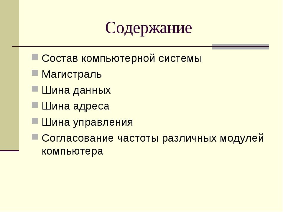 Содержание Состав компьютерной системы Магистраль Шина данных Шина адреса Шин...