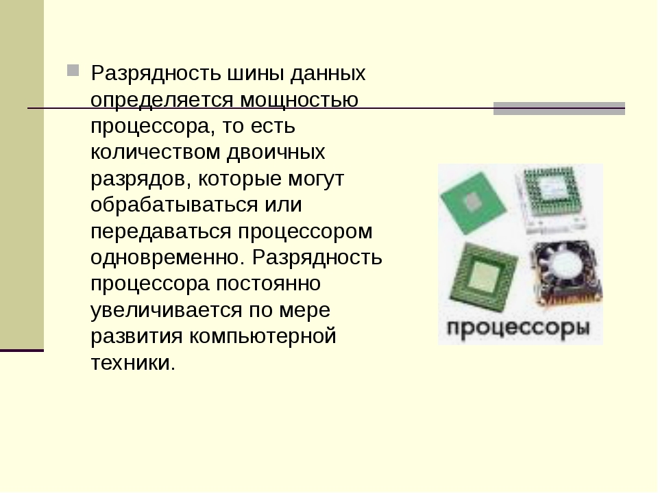 Разрядность шины данных определяется мощностью процессора, то есть количество...