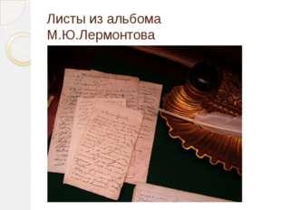 Листы из альбома М.Ю.Лермонтова