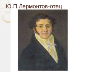 Ю.П.Лермонтов-отец