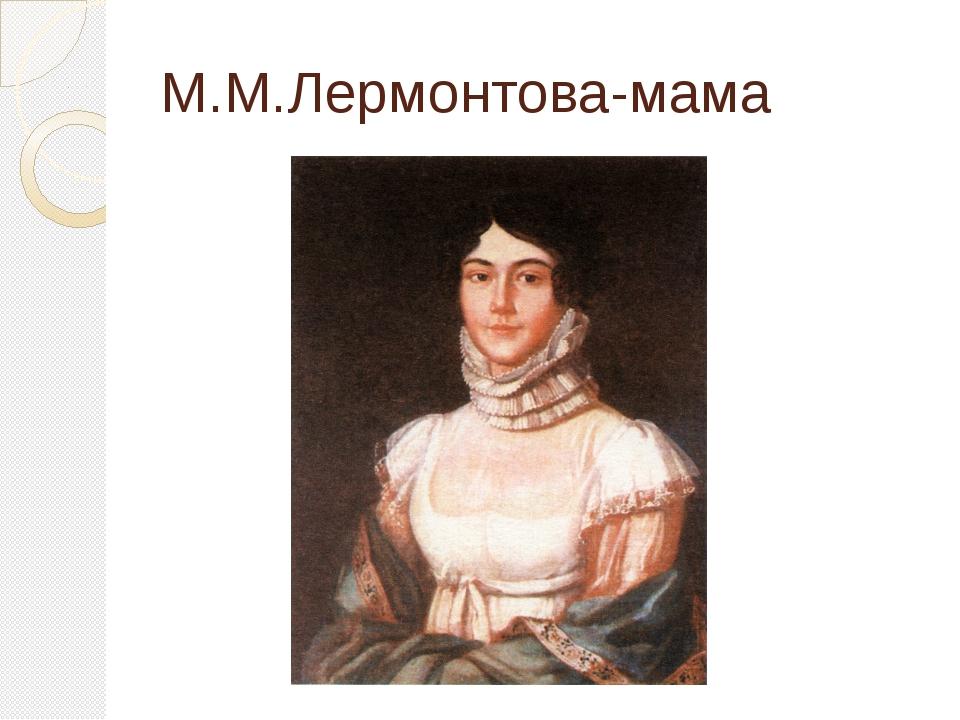 М.М.Лермонтова-мама