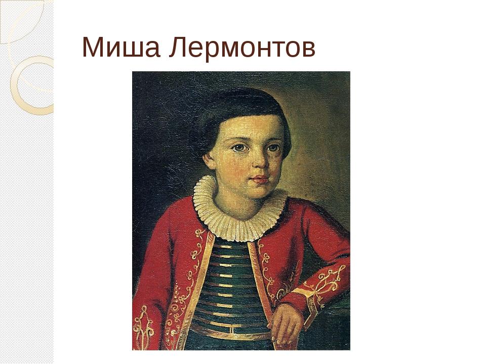 Миша Лермонтов