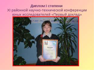 Диплом I степени XI районной научно-технической конференции юных исследовател
