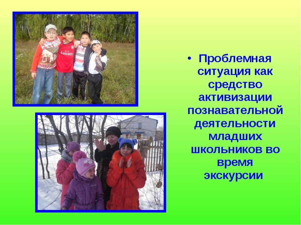 Проблемная ситуация как средство активизации познавательной деятельности млад...