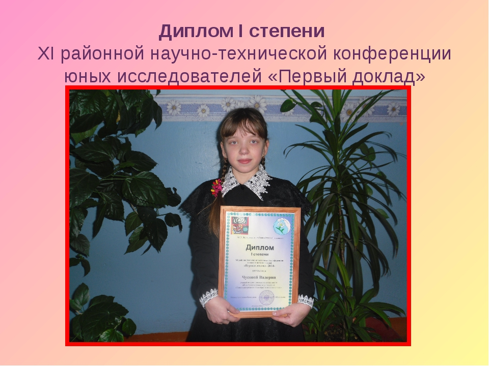 Диплом I степени XI районной научно-технической конференции юных исследовател...