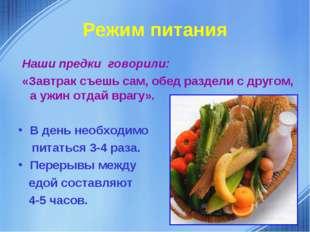 Режим питания Наши предки говорили: «Завтрак съешь сам, обед раздели с другом