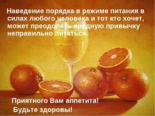 Наведение порядка в режиме питания в силах любого человека и тот кто хочет,