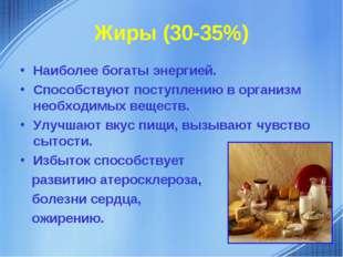 Жиры (30-35%) Наиболее богаты энергией. Способствуют поступлению в организм н