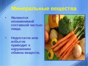 Минеральные вещества Являются незаменимой составной частью пищи. Недостаток и