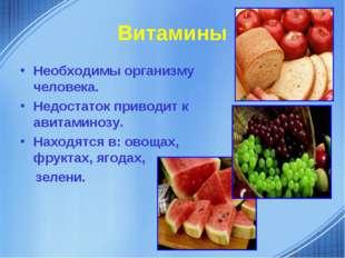 Витамины Необходимы организму человека. Недостаток приводит к авитаминозу. На