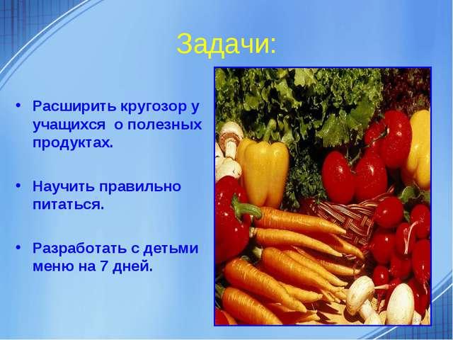Задачи: Расширить кругозор у учащихся о полезных продуктах. Научить правильно...