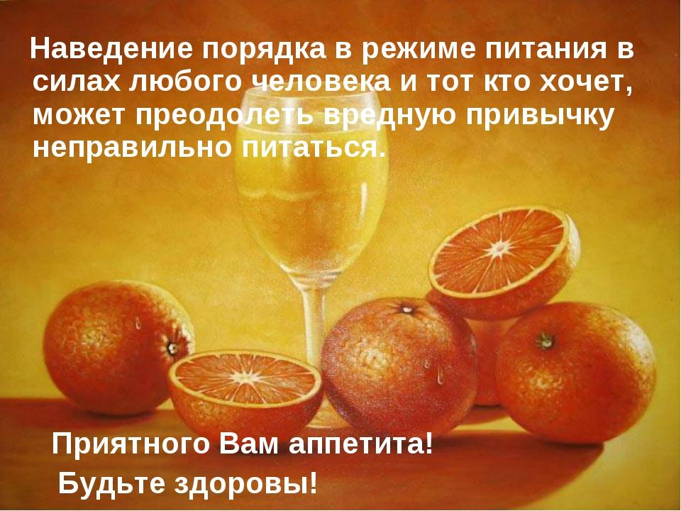 Наведение порядка в режиме питания в силах любого человека и тот кто хочет,...