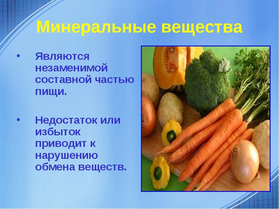 Минеральные вещества Являются незаменимой составной частью пищи. Недостаток и...