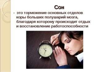 Сон - это торможение основных отделов коры больших полушарий мозга, благодар
