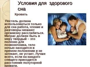 Условия для здорового сна Кровать Постель должна использоваться только для сн