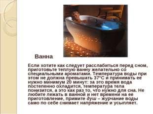 Ванна Если хотите как следует расслабиться перед сном, приготовьте теплуюва