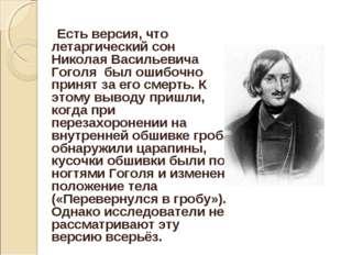 Есть версия, что летаргический сон Николая Васильевича Гоголя был ошибочно п