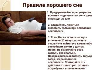 Правила хорошего сна 1.Придерживайтесьрегулярного времени подъемаспостел