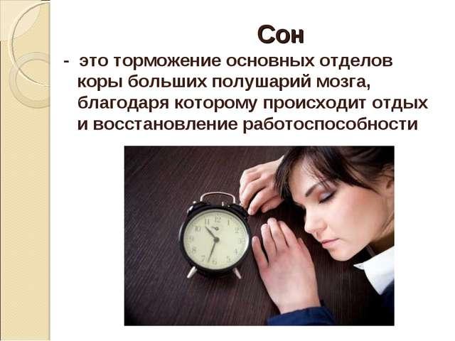Сон - это торможение основных отделов коры больших полушарий мозга, благодар...