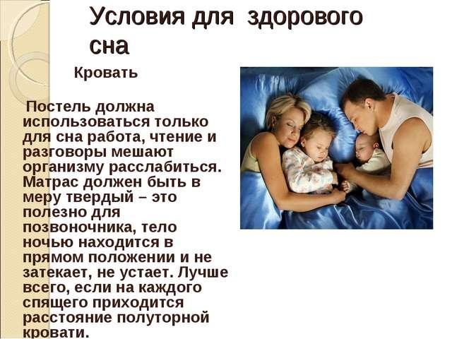 Условия для здорового сна Кровать Постель должна использоваться только для сн...