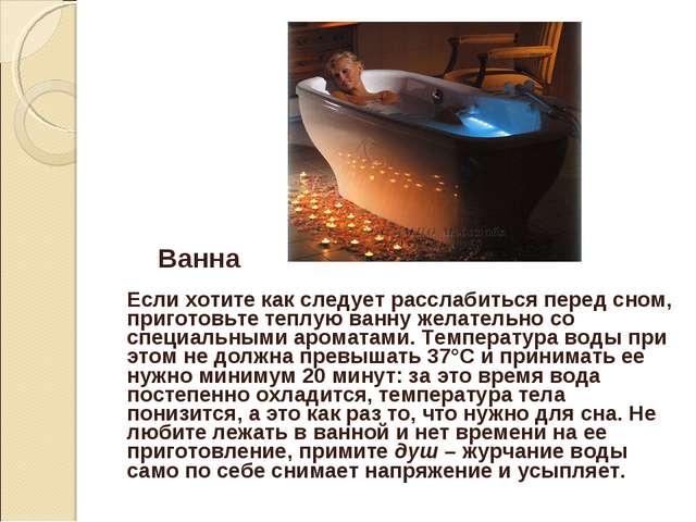 Ванна Если хотите как следует расслабиться перед сном, приготовьте теплуюва...