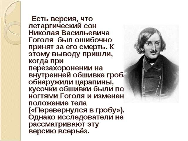 Есть версия, что летаргический сон Николая Васильевича Гоголя был ошибочно п...