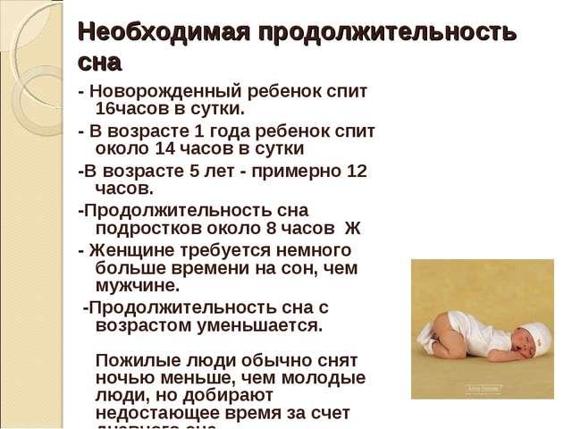 Необходимая продолжительность сна - Новорожденный ребенок спит 16часов в сутк...