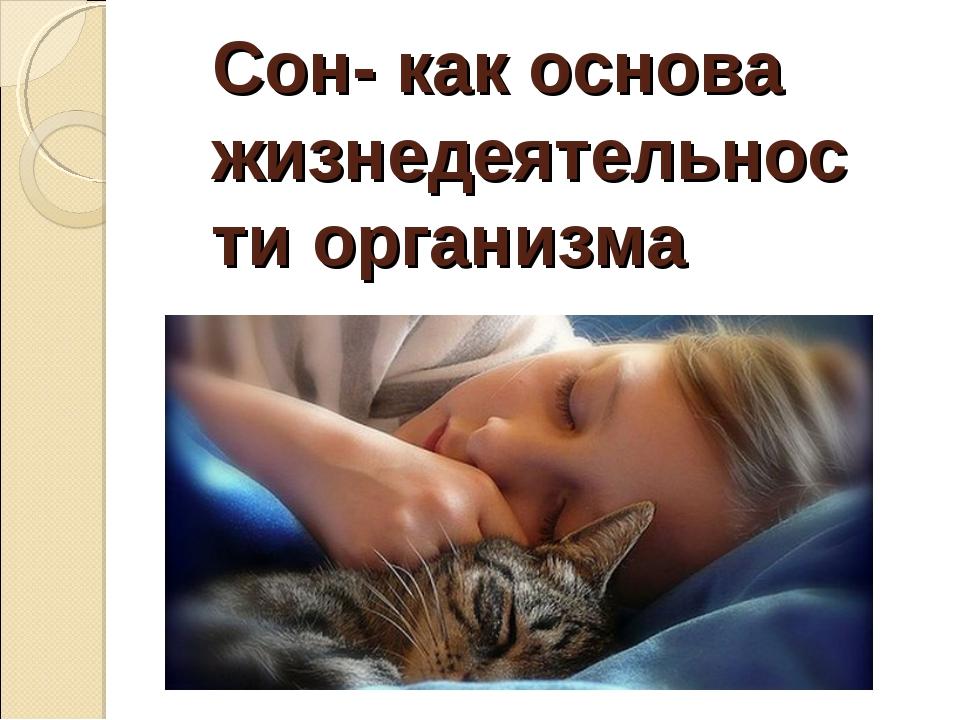 Сон- как основа жизнедеятельности организма