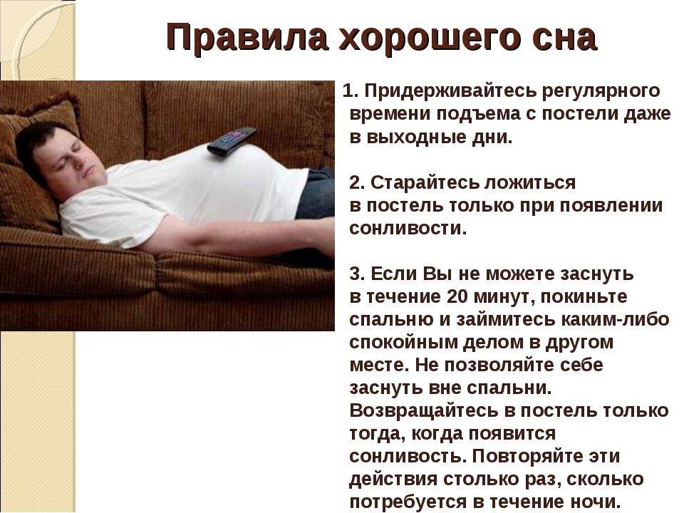 Правила хорошего сна 1.Придерживайтесьрегулярного времени подъемаспостел...