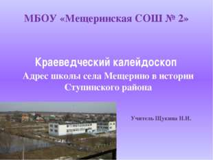 Краеведческий калейдоскоп Адрес школы села Мещерино в истории Ступинского ра