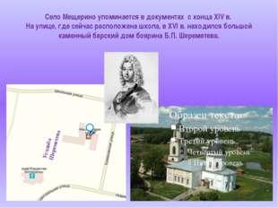 Село Мещерино упоминается в документах с конца XIV в. На улице, где сейчас ра