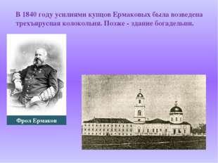В 1840 году усилиями купцов Ермаковых была возведена трехъярусная колокольня.