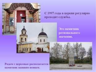 С 1997 года в церкви регулярно проходят службы. Это памятник регионального зн