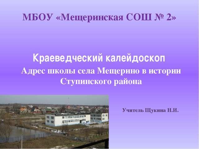 Краеведческий калейдоскоп Адрес школы села Мещерино в истории Ступинского ра...
