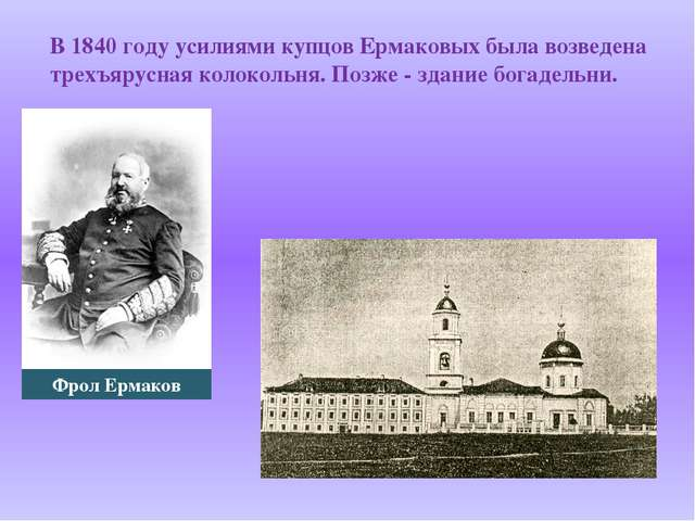 В 1840 году усилиями купцов Ермаковых была возведена трехъярусная колокольня....