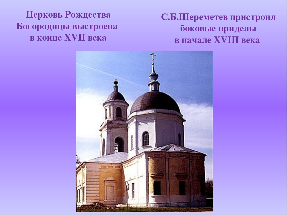 Церковь Рождества Богородицы выстроена в конце XVII века С.Б.Шереметев пристр...